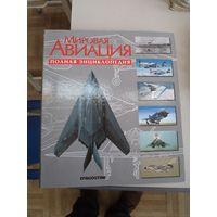 Мировая авиация. Де Агостини. 2009 г. Подшивка с 8 выпусками(1-4,6,7,10).