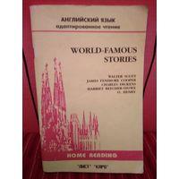 Английский язык. Адаптированное чтение. Избранные произведения английской и американской литературы