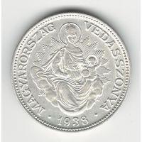 Венгрия 2 пенго 1938 года. Серебро. Состояние UNC!