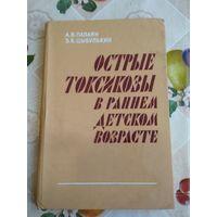 Книга медицина