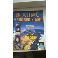 Атлас Человек и мир 5 класс Под ред Халимановича А.А. 2013