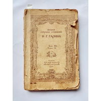 Полное собрание сочинений Н.Г. Гарина. Том VIII. Книга 20 (1916 г.)