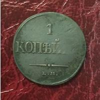 1 копейка 1832г