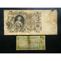 100 рублей 1910г. + бонус. 5 фунтов 1982 г. Сирия.