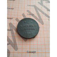 2 копейки серебром 1840 СПБ