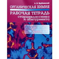 Органическая химия (уценка)
