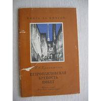 """П.А.Кропоткин """"Петропавловская крепость"""".""""Побег"""".Книга в подарок при покупке нескольких моих лотов""""!"""