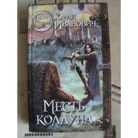 Книги (Месть колдуна) Автор Юрий Иванович.лот 9
