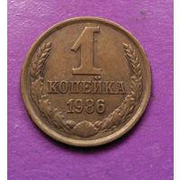 1 копейка 1986 года СССР #05