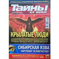 "Журнал ""Тайны ХХ века"", No42, 2009 год"