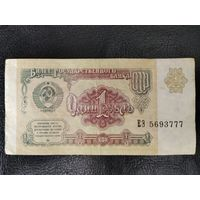 1 рубль 1991 Серия ЕЭ