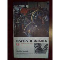 Наука и жизнь 1970 12 СССР журнал