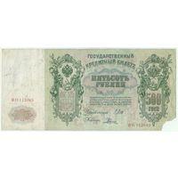 Россия 500 рублей 1912 год,  - ТОРГ по МНОГИМ Лотам !!! -