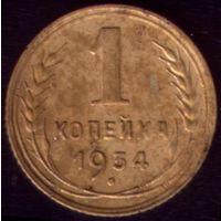 1 копейка 1934 год 13