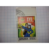 """Монголия 1978 год """"XVII съезд Монгольского революционного союза молодежи"""" с полем"""