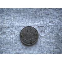 20 филлеров  1914г   Венгрия
