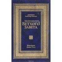 Александр Лопухин. Библейская история Ветхого Завета