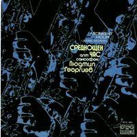 LP ЛЮДМИЛ ГЕОРГИЕВ (Lyudmil Georgiev)  - Среднощен Час / Midnight Hour (1975)