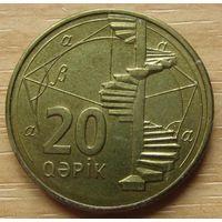 АЗЕРБАЙДЖАН- 20гяпиков2006г.           KM# 43