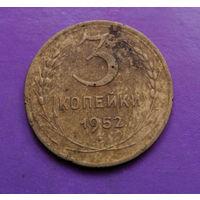 3 копейки 1952 года СССР #03