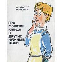 Анатолий Маркуша. Про молоток, клещи и другие нужные вещи.