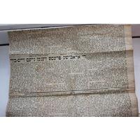 Старая еврейская газета