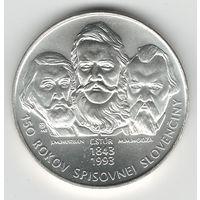 Словакия 200 крон 1993 года. Серебро. Нечастая! Штемпельный блеск! Состояние UNC!