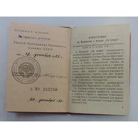"""Удостоверение к медали """"За трудовую доблесть"""" 19173г."""