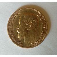 5 рублей 1899года