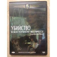 DVD УБИЙСТВО В ВОСТОЧНОМ ЭКСПРЕССЕ (ЛИЦЕНЗИЯ)