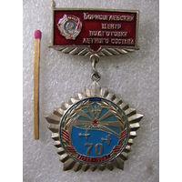 Знак. 70 лет Борисоглебский центр подготовки лётного состава. 1923-1993