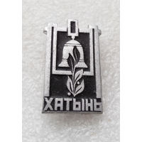 Хатынь. ВОВ #0184-WP3