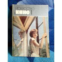 Журнал Искусство кино 1.1987
