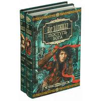 Серия Gold Collection цикл Кенцират 2 книги