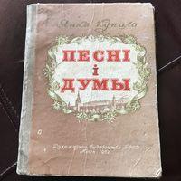 Песни и думы.Я.Купала.Минск 1952г.