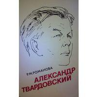 Александр Твардовский. Страницы жизни и творчества. Р.М. Романова