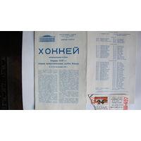 Программка матчей по хоккею между сборной СССР и сборной профессиональных клубов Канады + билет (1972 г.)