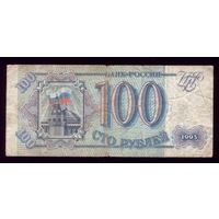 100 Рублей 1993 год Россия
