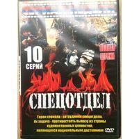 DVD СПЕЦОТДЕЛ (ЛИЦЕНЗИЯ)
