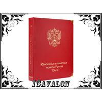 Альбом для юбилейных монет России , том 2 , с 2014 г по н.в. II Коллекционер Коллекционеръ. 9 листов!