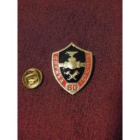 Фрачник - знак 80 лет службе горючего
