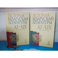 Гісторыя беларускай літаратуры XI-XIX стагоддзяў.т.т.1-2.