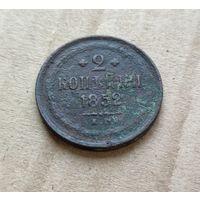 2 копейки  1852 год