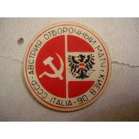 Отборочный матч  СССР-Австрия