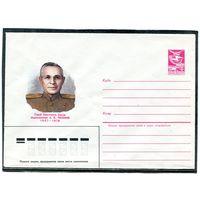 ХМК 1985. Герой подполковник Тихонов
