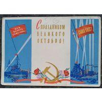 Белов А. С праздником Великого Октября. 1961 г.