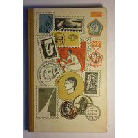 """""""Мир коллекционера"""", 1967г,Алма-Ата, 225 стр."""