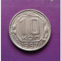 10 копеек 1957 года СССР #14