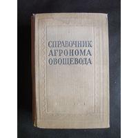 Справочник агронома овощевода.Москва.1951.Ленинград.
