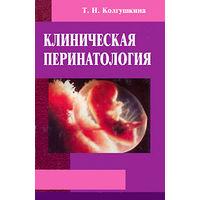 Клиническая перинатология